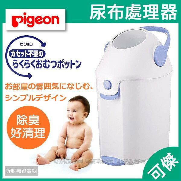 下殺售完為止可傑日本貝親Pigeon尿布處理器垃圾桶09006有效隔離臭味可套用一般垃圾袋新手爸媽救星!