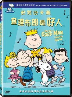 史努比卡通:查理布朗是好人DVD