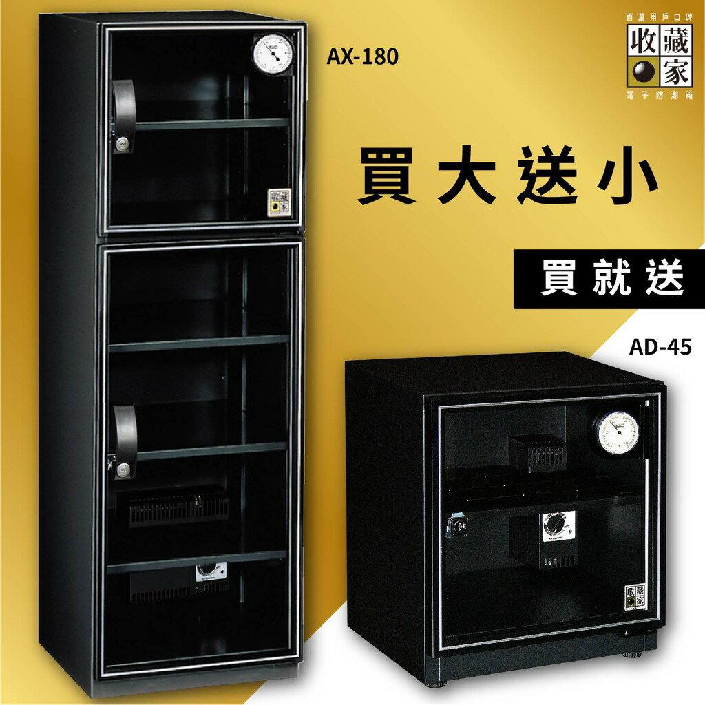 買就送 AD-45P 防潮箱(32公升)!收藏家 AX-180 大型平衡除溼主機防潮箱/全功能電子防潮櫃(174公升)