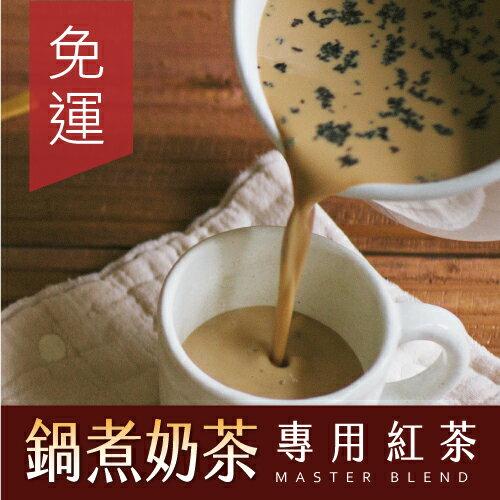 鍋煮奶茶專用茶葉3款入