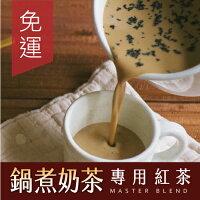 慢慢 袋裝 茶葉任選 甜點 專用紅茶