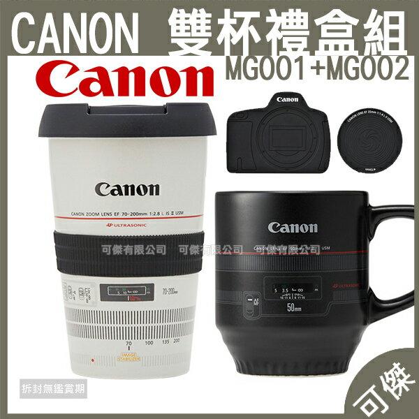 可傑 CANON 佳能 鏡頭杯雙杯組合 MG001+MG002 鏡頭杯 馬克杯 茶杯 造形茶杯 精緻禮盒