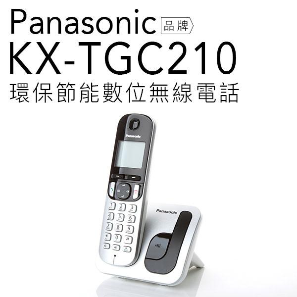 【贈雙效軟毛牙刷】Panasonic 國際牌 KX-TGC210 無線電話【公司貨】