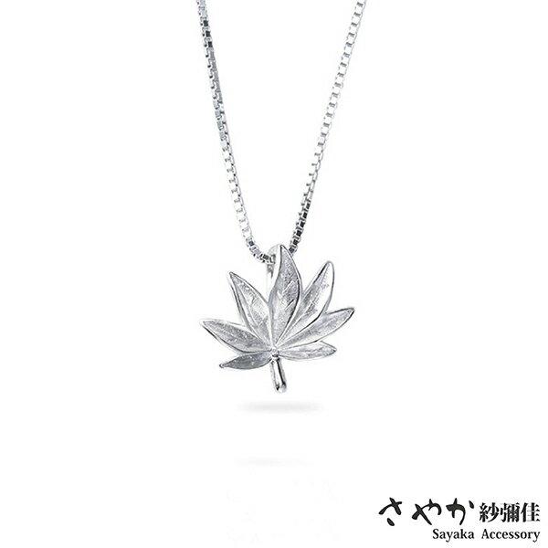 【Sayaka紗彌佳】925純銀植物物語楓葉造型項鍊