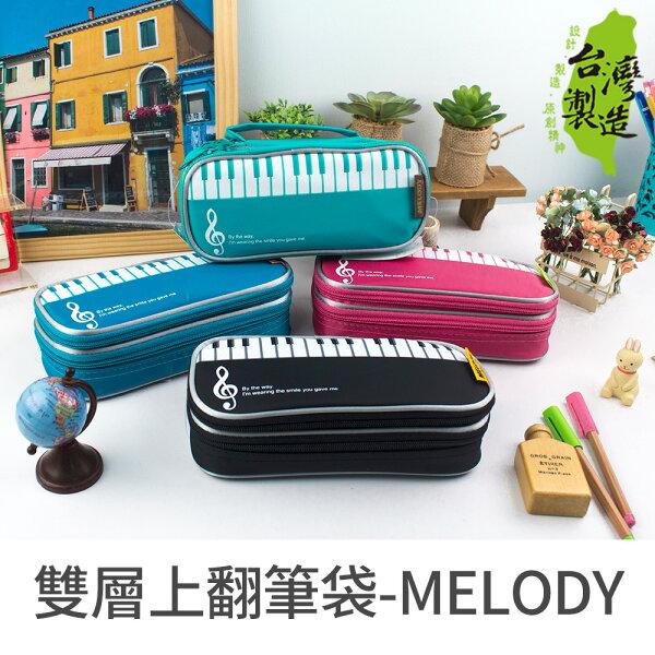珠友PB-60198雙層上翻筆袋鉛筆袋文具盒筆盒-MELODY