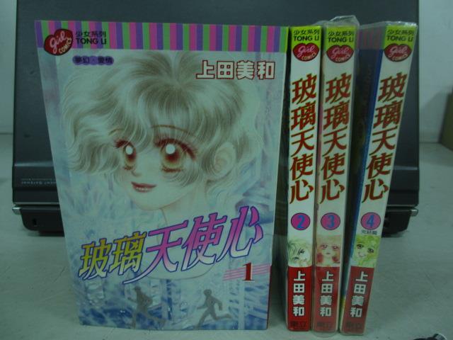 【書寶二手書T7/漫畫書_MCM】玻璃天使心_全4集合售_上田美和