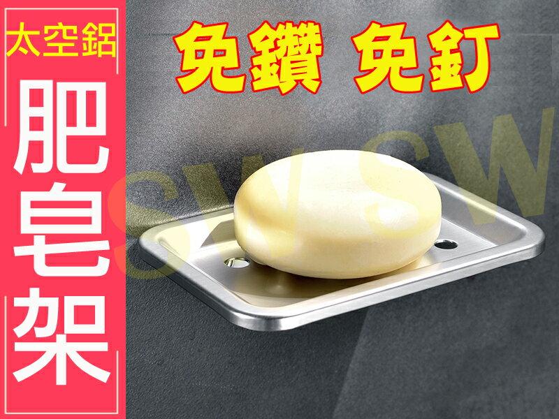 AA092 免打孔 太空鋁 肥皂盤 無痕免釘 強力膠 香皂架 肥皂架 肥皂網 肥皂籃 衛浴收納架 置物架 衛浴 廁所廚房