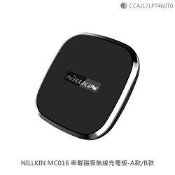 NILLKIN 車載磁吸無線充電板 無線充電器 手機充電器 充電線 傳輸線 磁吸車架 車用支架 車充支架