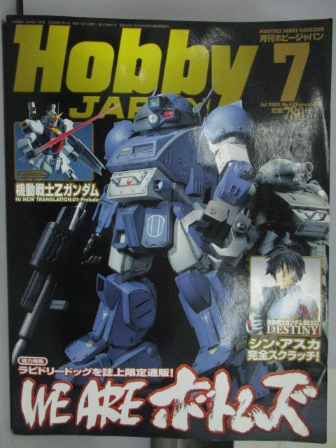 ~書寶 書T5/嗜好_XFF~Hobby Japan_2005  7_We Are…等_日