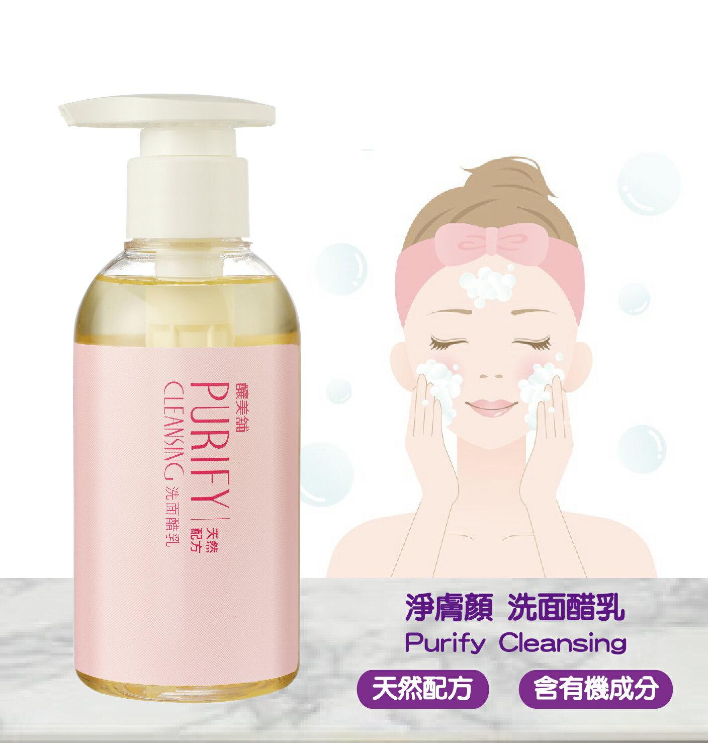 【釀美舖】淨膚顏-洗面乳 2