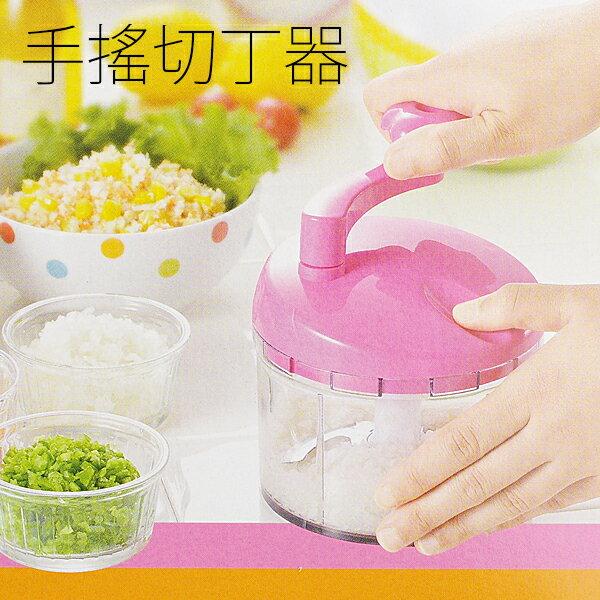 日本製 粉彩手搖切丁器 省力迴轉式蔬果調理器 切碎器切菜機切丁器 水果丁【SV5082】快樂生活網