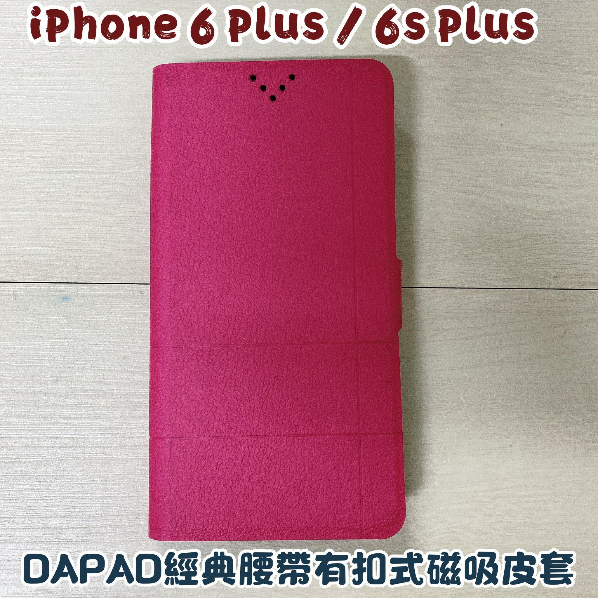 扛壩子 經典腰帶 iPhone 6 6s Plus 5.5吋 皮套背蓋手機套手機殼保護套有扣式皮套可側立看影片