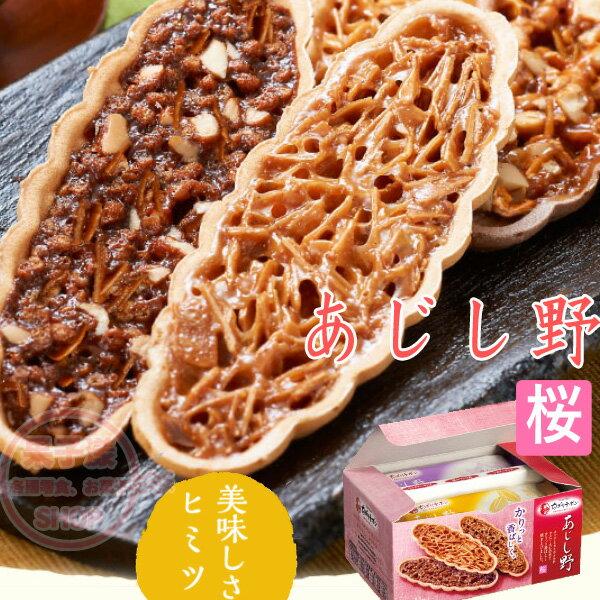 日本TIVON櫻三色杏仁船型餅三種類共11枚入[JP666]
