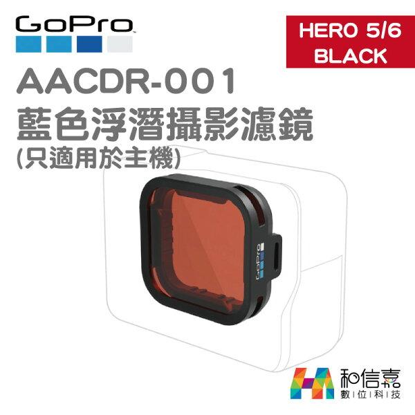 GoPro原廠配件【和信嘉】AACDR-001HERO56Black專用藍色浮潛攝影濾鏡(裸機專用)公司貨