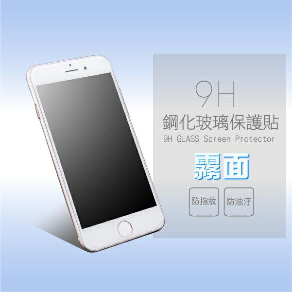 APPLE 蘋果 IPhone 6 Plus/ 6s Plus 9H硬度 霧面 磨砂 鋼化玻璃貼 防指紋 疏油疏水 手機螢幕保護貼 玻璃貼