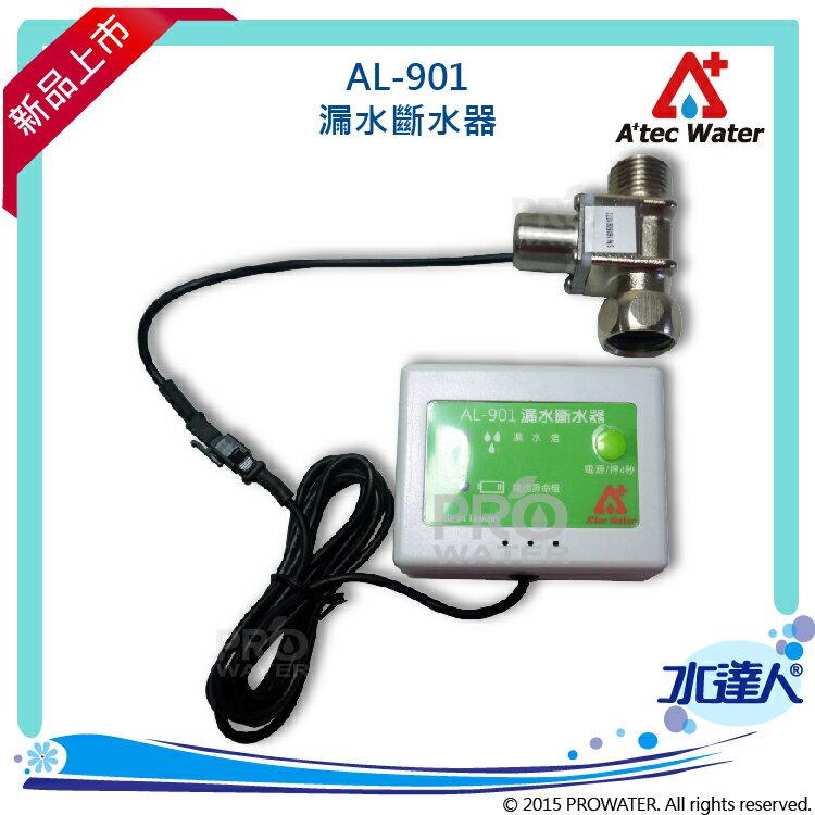 【水達人】ATEC AL-901電子式漏水斷路器/漏水斷水器/漏水斷漏器★淨水器漏水自動斷水裝置