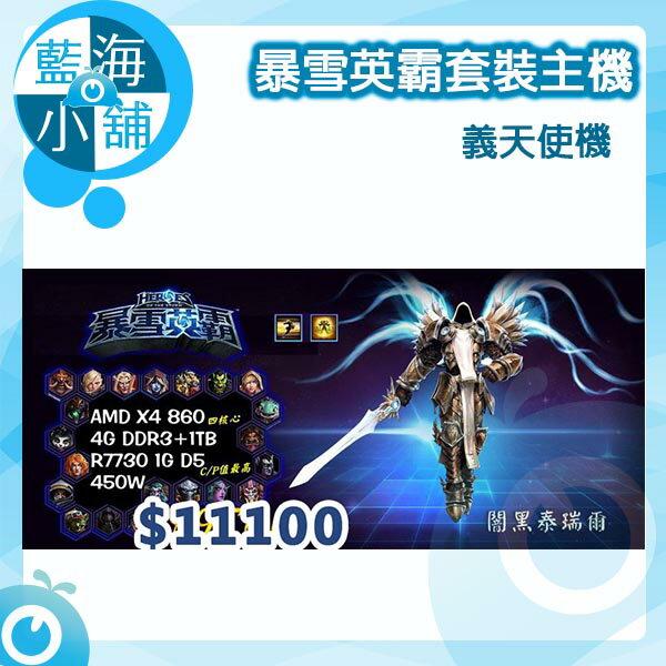 暴雪英霸義天使 X4 860四核/DDR3 4G/1TB/R7730 D5 LOL 劍靈 天堂 暗黑3
