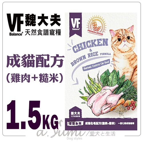 《VF魏大夫》貓飼料成貓化毛(雞肉+米)1.5kg - 限時優惠好康折扣