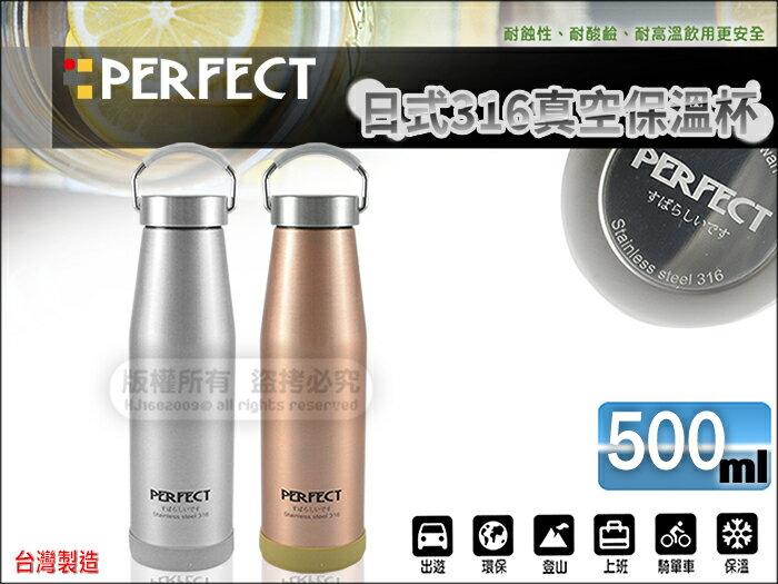 快樂屋♪ 台灣製 PERFECT 日式醫療級 316不鏽鋼保溫杯 500cc 咖啡杯