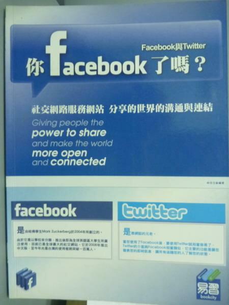 ~書寶 書T4/ _QGL~你FaceBook了嗎 _林佳生