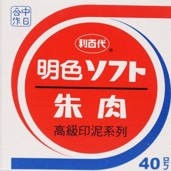 利百代 40號 明色印泥 MS-40 (小)42mm / 一大盒12個入(定80) 新朝日朱肉印泥 台灣製 2