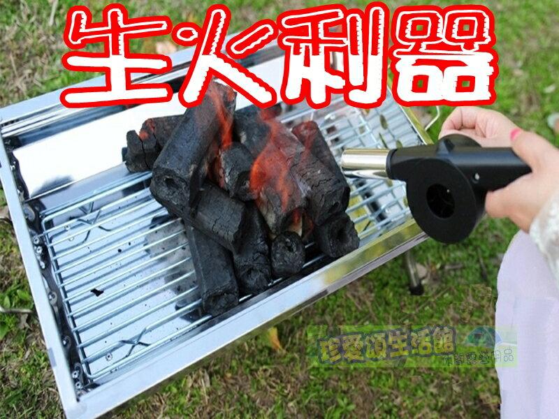 【珍愛頌】K002 生火利器(一) 手搖鼓風機 手動鼓風機 烤肉鼓風機 焚火台專用鼓風機 手持式鼓風機 烤肉爐 烤肉架