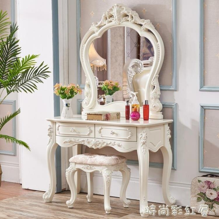 歐式梳妝台臥室現代簡約多功能飄窗網紅ins風簡歐化妝台化妝桌子MBS「時尚彩紅屋」