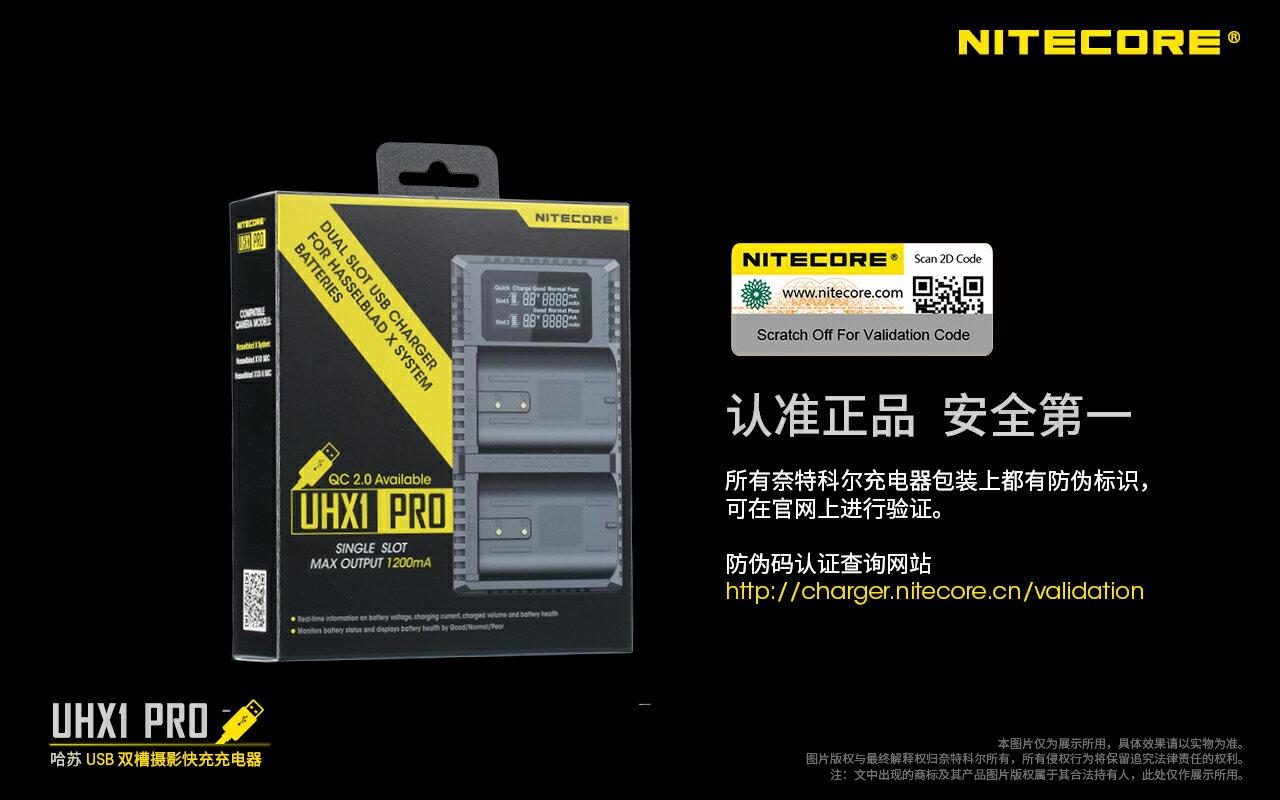 Nitecore UHX1 Pro 雙槽快速充電器 公司貨 哈蘇 X1Dll X1D50C USB行充 適用 8