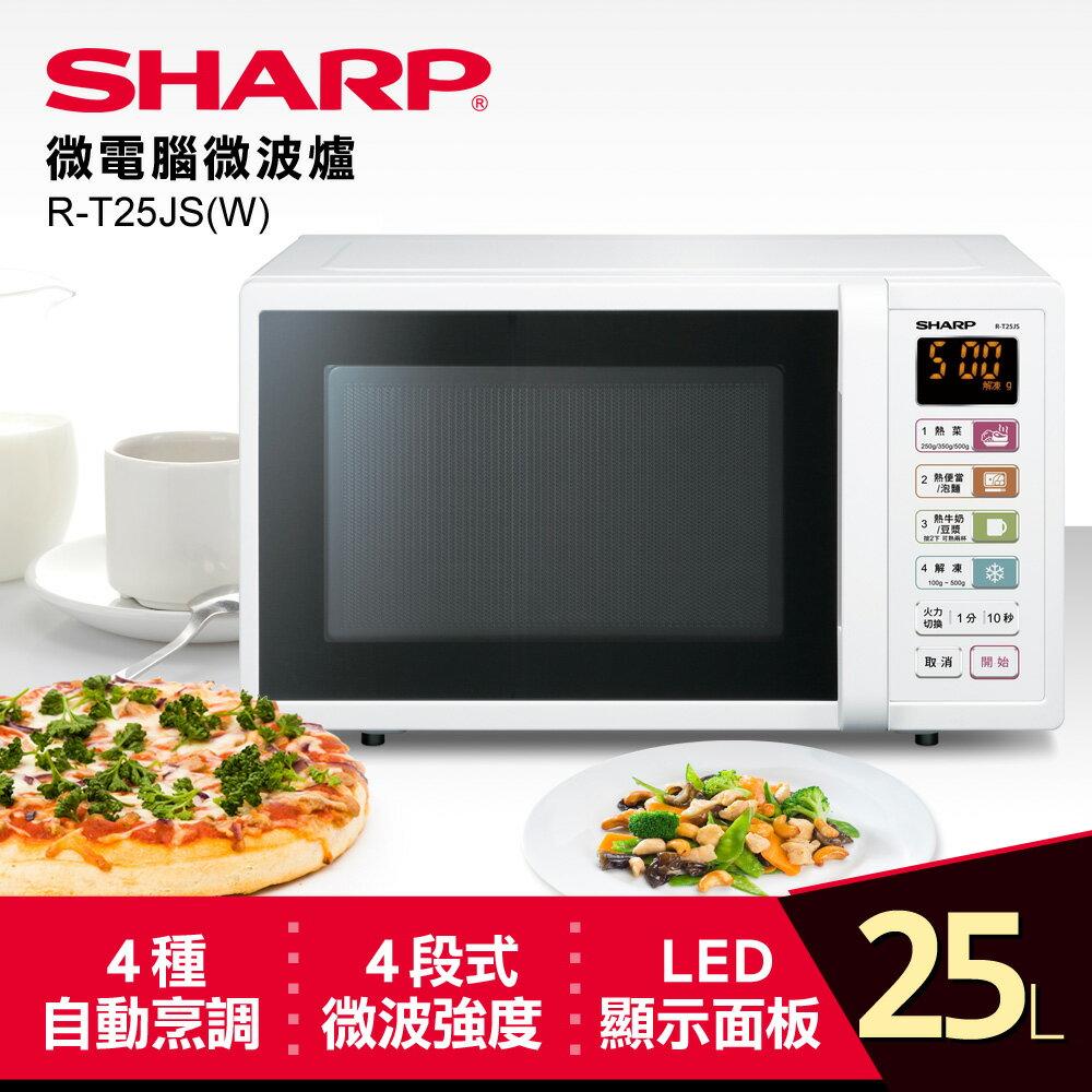【SHARP 夏普】 25L微電腦微波爐 R-T25JS
