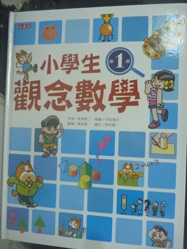 【書寶二手書T7/少年童書_XFP】小學生觀念數學第1級_黑澤俊二