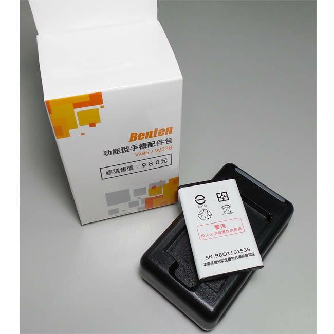 Benten W95/W238原廠配件盒