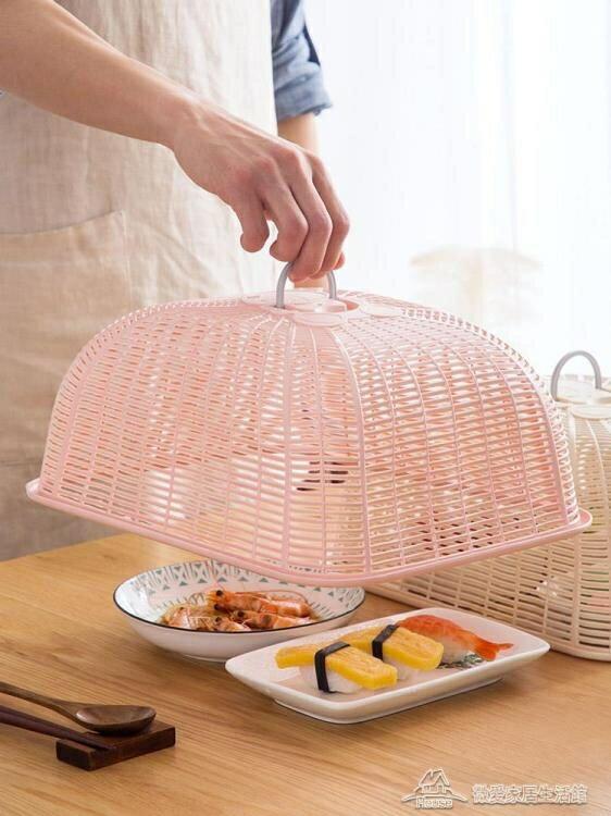 防蒼蠅飯菜罩子廚房食物蓋菜罩家用遮菜【薇格嚴選】