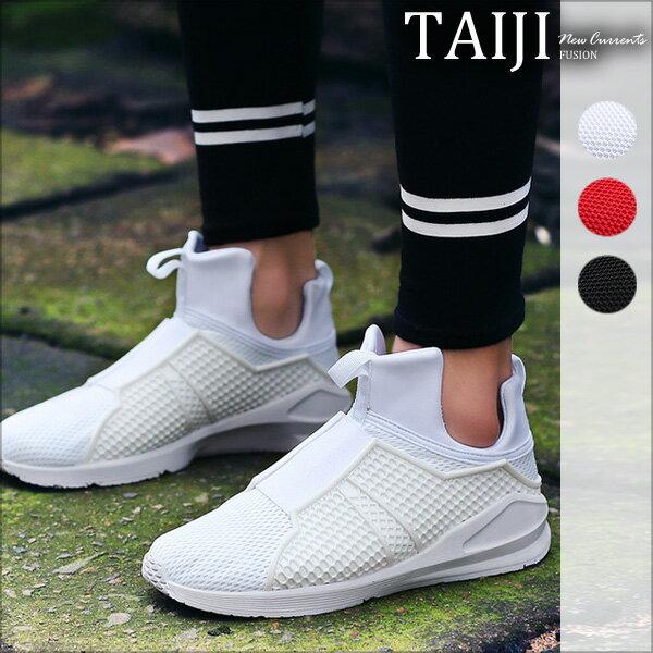 無鞋帶網布運動鞋