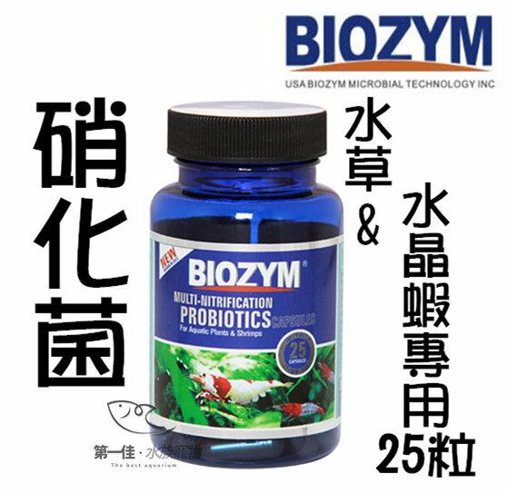 [第一佳水族寵物]美國百因美BIOZYM [水草&水晶蝦專用-25粒] 第二代多功能硝化菌.硝化酶 膠囊系列
