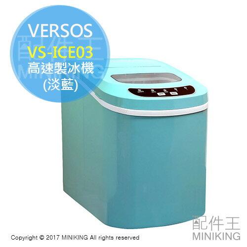 【配件王】日本代購 VERSOS VS-ICE03 淡藍色 高速製冰機 冰塊機 電動 6-13分鐘快速製冰 刨冰機