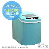 消暑廚房家電到【配件王】日本代購 VERSOS VS-ICE03 淡藍色 高速製冰機 冰塊機 電動 6-13分鐘快速製冰 刨冰機