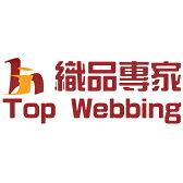 織品專家 TOP WEBBING