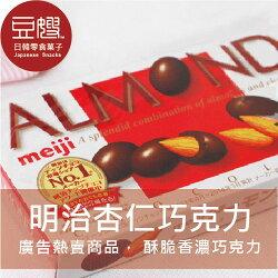 【豆嫂】日本零食 明治ALMOND杏仁巧克力