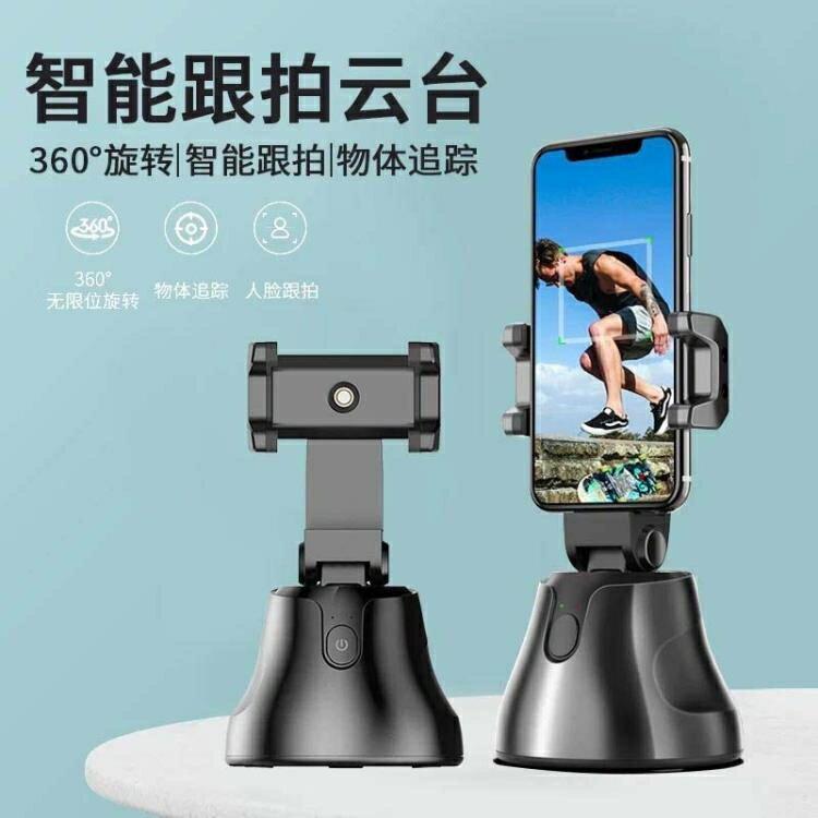 愛隨拍360智慧跟拍雲台物體跟蹤攝像人臉識別愛隨拍直播支架手機支架 微愛家居 現貨快出 全館限時8.5折特惠!