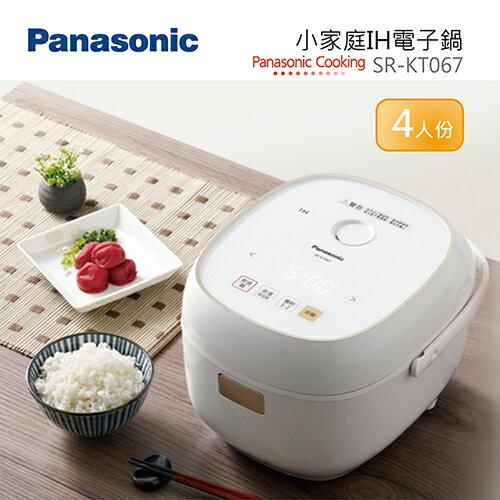 Panasonic 國際牌 IH電子鍋 SR-KT067 四人份 公司貨 免運 0利率 壓力鍋