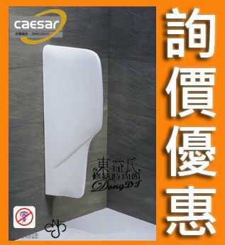 【東益氏】CAESAR凱撒UW0330小便斗隔牆 立式便斗隔板 另售單體馬桶 洗臉盆 面盆龍頭