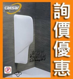 【東益氏】CAESAR凱撒UW0330小便斗隔牆立式便斗隔板另售單體馬桶洗臉盆面盆龍頭