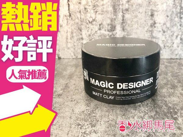 MagicDesigner超酷炫髮泥80g(新包裝黑色尊爵版)◐香水綁馬尾◐