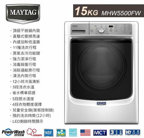 【佳麗寶】-(MAYTAG美泰克)15KG滾筒洗衣機 MHW5500FW