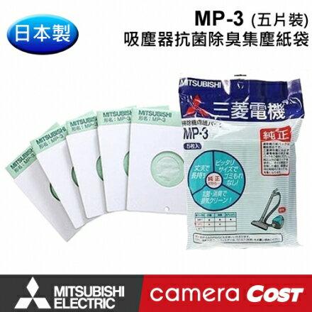 MITSUBISHI 三菱 日本原裝進口 吸塵器紙袋 MP-3 五入 歌林吸塵器適用