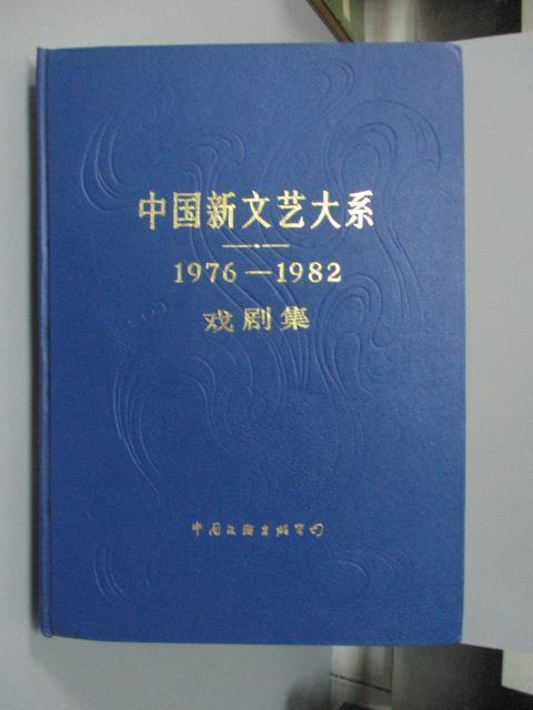 ~書寶 書T9/藝術_ZAL~中國新文藝大系1976~1982戲劇集_