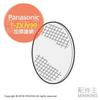 【配件王】代購 Panasonic 國際牌 F-ZXJV90 加濕濾網 適用空氣清淨機 VC70 VXK70 VXL90