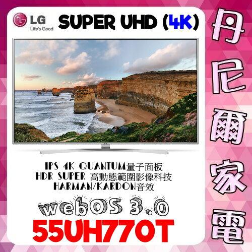【LG】55型UHD 4K智慧型聯網電視《55UH770T》回函送空氣清淨機《PSV329CG》來電更優惠
