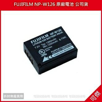 可傑  FUJIFILM NP-W126 原廠電池 公司貨 完整包裝 FinePix HS30 EXR HS33 EXR X-Pro1 XE1 XM1 X-A1