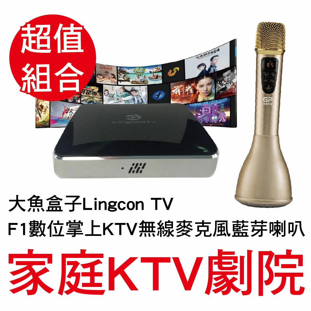 第二代K歌之王說唱神麥~金點F1數位藍芽麥克風(土豪金)+大魚盒子Lingcon TV正版中文電視機上盒
